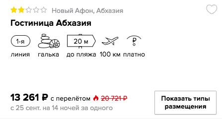 купить тур на одного в Абхазию с вылетом из Москвы