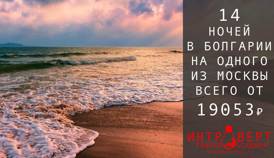 Тур на одного в Болгарию на 14 ночей (из Москвы) за 19053₽