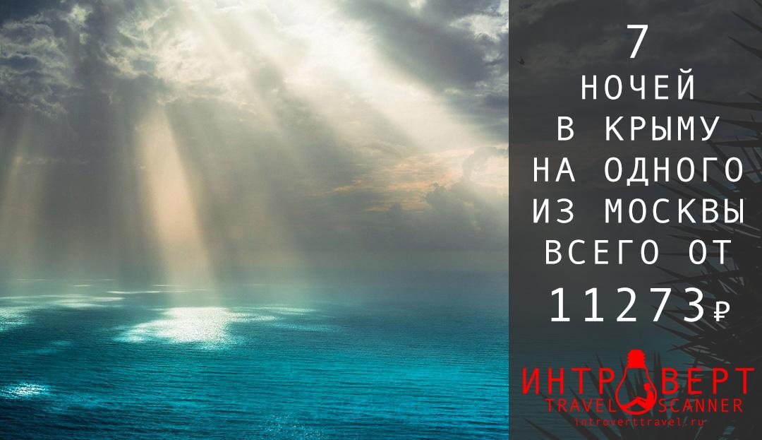 Тур на одного в Крым с вылетом в сентябре из Москвы за 11273₽