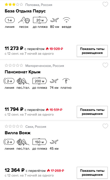 купить дешевы тур на одного в Крым с вылетом в сентябре из Москвы