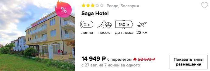 Горящий тур в Болгарию на одного с вылетом из Москвы на 7 или 11 ночей всего от 14949₽