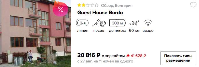 купить онлайн на сайте горящий и дешевый тур на одного в Болгарию из Москвы в кредит или в рассрочку