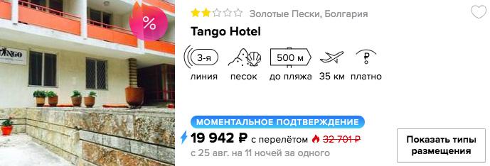 купить дешевый тур на одного в Болгарию из Москвы