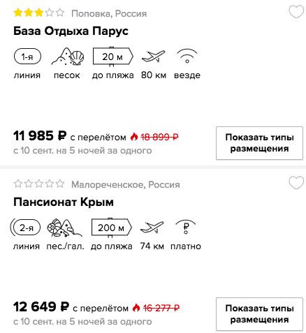 Короткий тур в Крым на одного из Питера на 5 ночей всего за 11985₽