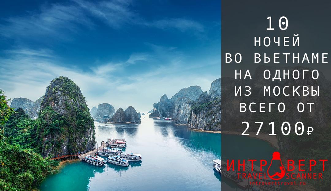 Горящий тур во Вьетнам на одного из Москвы на 10 ночей всего за 27100₽