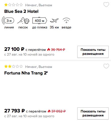 купить онлайн на сайте горящий и дешевый тур на одного во Вьетнам с вылетом из Москвы в кредит или в рассрочку