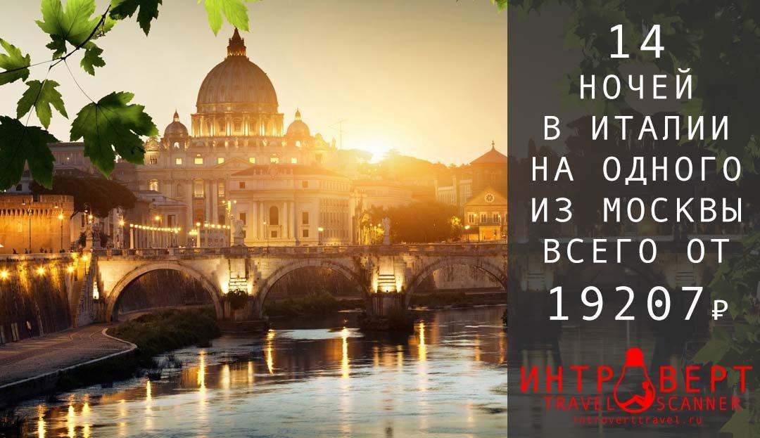 Тур на одного в Италию на 14 ночей с вылетом из Москвы всего за 19207₽