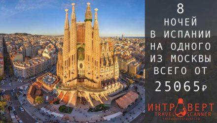 Тур на одного в Испанию на 8 ночей с вылетом из Москвы всего за 25065₽