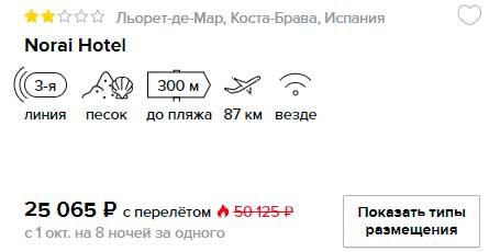 купить в кредит на сайте недорогой тур в Испанию на одного с вылетом из Москвы
