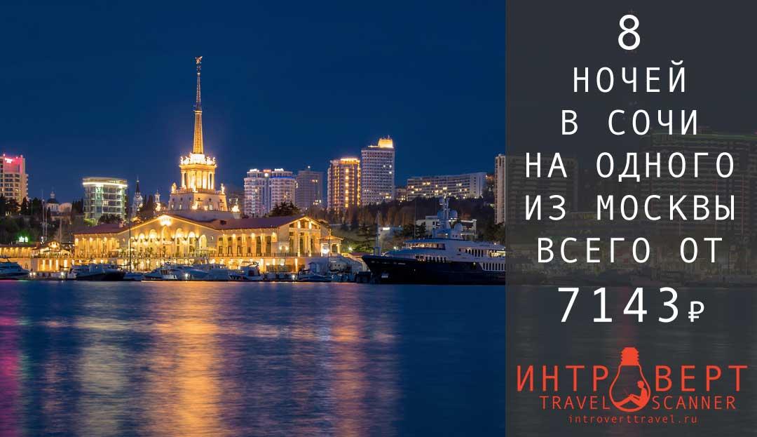 Горящий тур на одного в Сочи из Москвы на 8 ночей всего за 7143 рубля