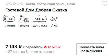 купить онлайн на сайте горящий тур на одного в Сочи из Москвы