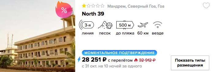 Тур на одного на Гоа из Москвы на 10 ночей всего за 28251₽