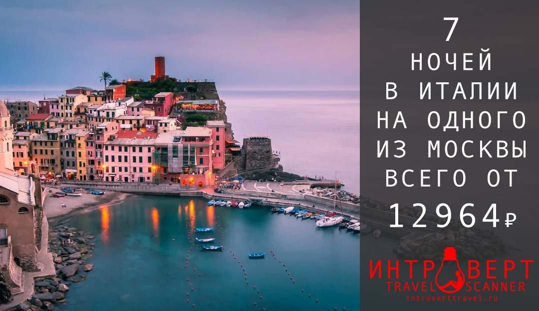 Тур на одного в Италию из Москвы на 7 ночей всего за 12964₽