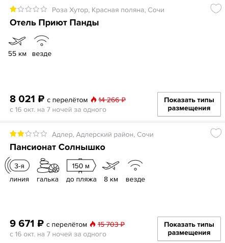 Тур в Сочи на одного из Москвы всего за 8000 рублей