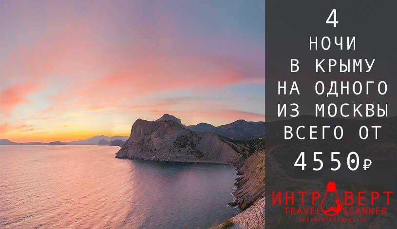 Короткий тур на одного в Крым из Москвы всего за 4550₽