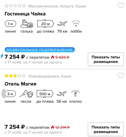 Дешевый тур в Крым на одного из Питера за 7254₽