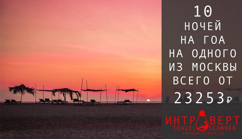 Тур на Гоа из Москвы на 10 ночей для одного всего за 23253 рубля