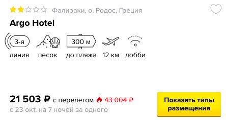 Тур на одного в Грецию на 7 ночей из Москвы всего за 21503₽