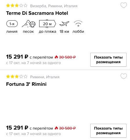 Тур на одного в Италию на 7 ночей всего за 15291 рубль