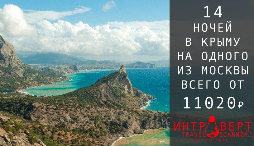 Тур для одного в Крым на 14 ночей из Москвы всего за 11020 рублей