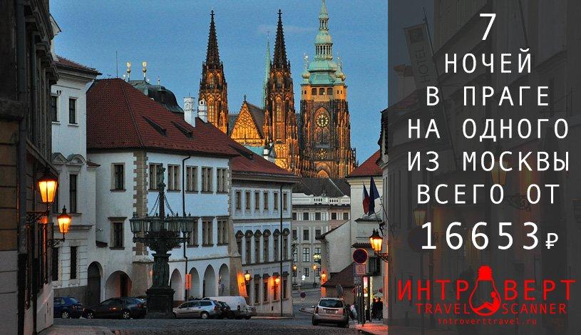 Горящий тур в Прагу для одного всего за 16653₽