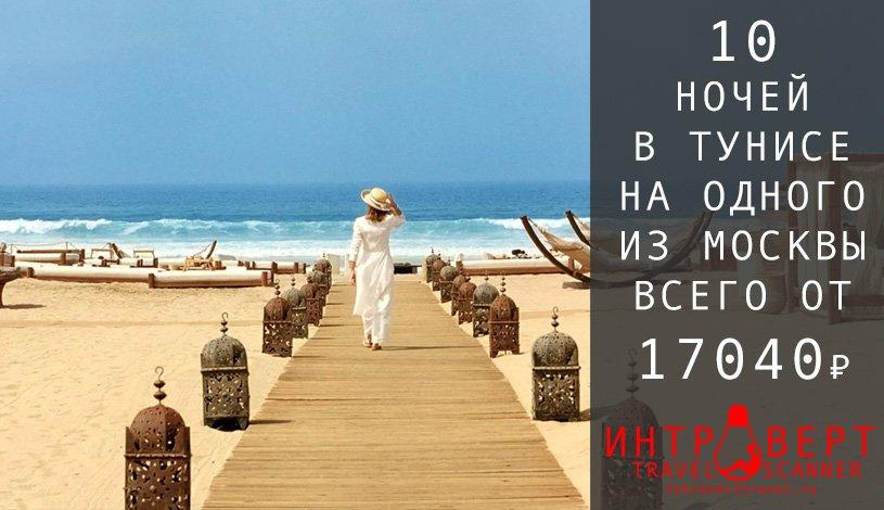 Тур на одного в Тунис на 10 ночей из Москвы всего за 17040₽ с человека
