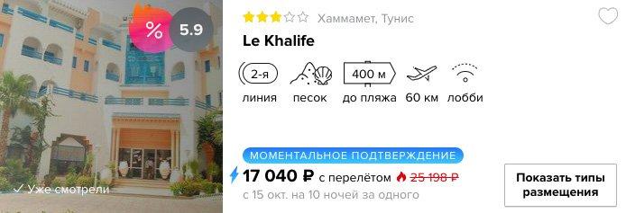 Тур на одного в Тунис на 10 ночей из Москвы всего за 17040₽