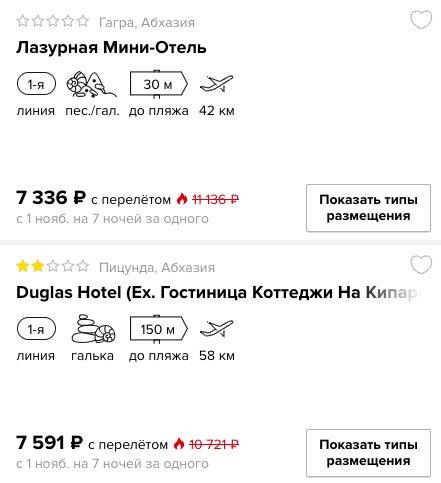 Тур в Гагры на одного из Москвы всего за 7336 рублей