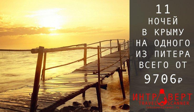 Тур в Крым на одного из Питера на 11 ночей всего за 9706 рублей