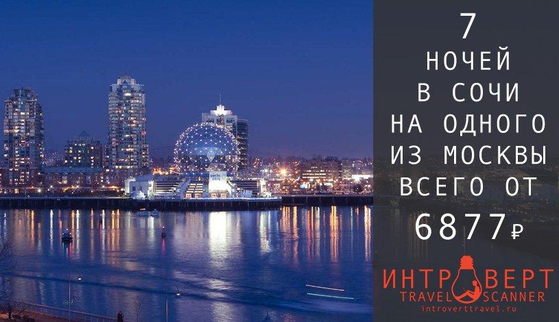 Горящий тур на одного в Сочи на 7 ночей всего за 6877 рублей