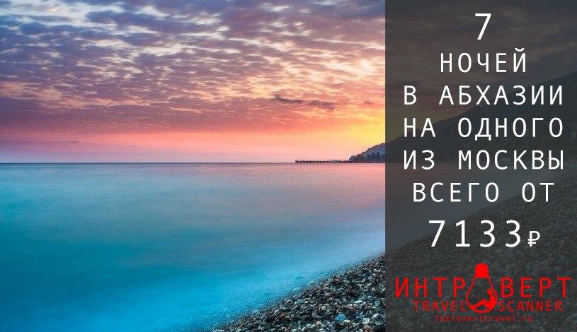 Горящий тур на одного в Абхазию из Москвы всего за 7133₽