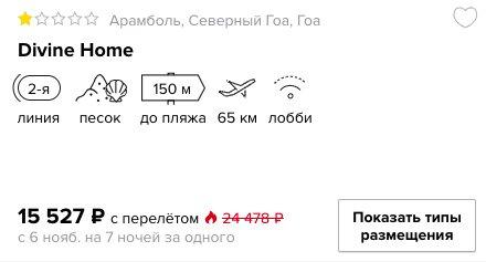 Тур на одного в Гоа из Москвы всего за 15527 рублей