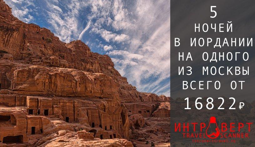 Декабрь: тур на одного в Иорданию на 5 ночей из Москвы всего за 16822₽