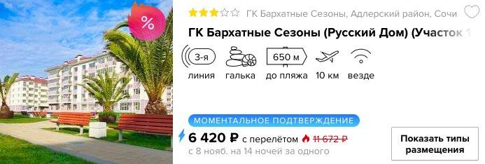 Горящий тур в Сочи на одного из Москвы всего за 6420₽