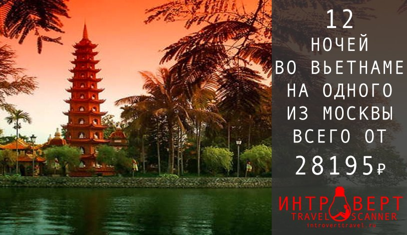 Горящий тур на одного во Вьетнам на 12 ночей за 28195₽
