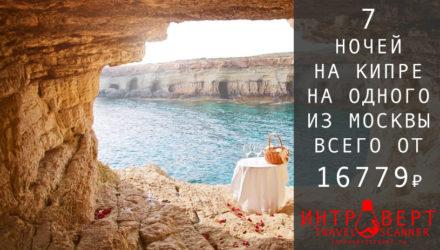 Тур на одного на Кипр из Москвы за 16779₽