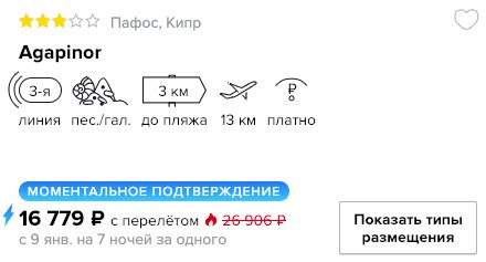 купить дешевый тур на Кипр для одного с вылетом из МОсквы