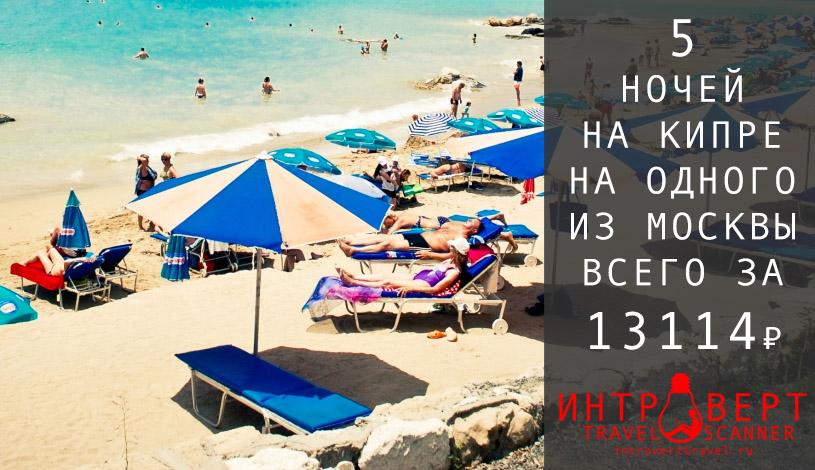 Тур на Кипр для одного из Москвы за 13114₽