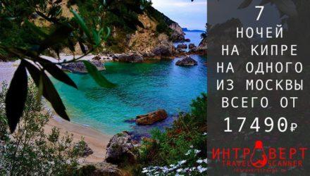 Горящий тур на одного на Кипр из Москвы за 17490₽