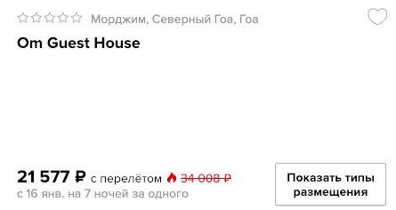 купить в кредит дешевый тур в Гоа на одного и с вылетом из Москвы