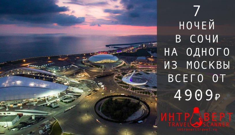Тур в Сочи на одного из Москвы за 4900₽