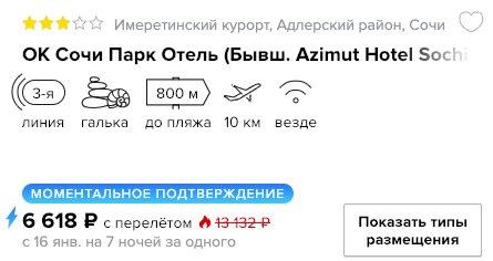 купить дешевый тур на одного в Сочи с вылетом из Санкт-Петербурга в кредит