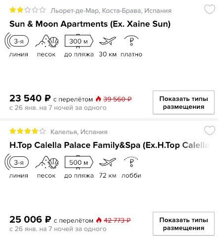 купить недорогой тур в Испанию для одного с вылетом из Москвы