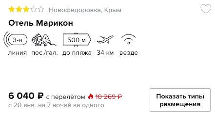 купить дешевый тур на одного в Крым с вылетом из Москвы в январе