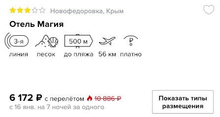 купить дешевые туры на одного в Крым с вылетом из Санкт-Петербурга