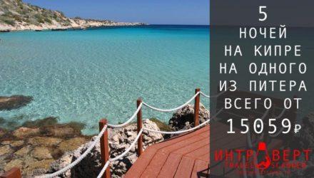 Тур на одного на Кипр из Питера за 15059₽