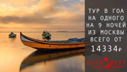 Тур в Гоа на одного из Москвы за 14334₽