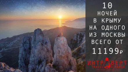 Тур на одного в Крым на 10 ночей из Москвы за 11199₽