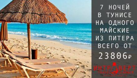Тур на одного на майские в Тунис из Питера за 23806₽