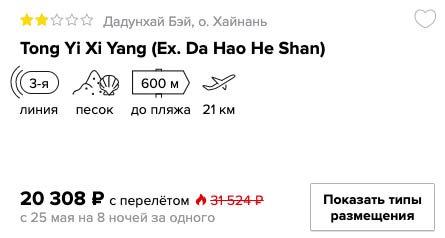 Тур на одного на остров Хайнань из Москвы за 20308₽